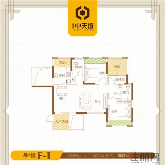 通建中天城中天城2期户型图4#A22室2厅2卫107.00―107�O