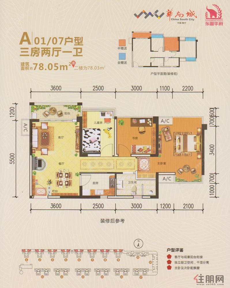 华南城・东盟华府A-01/07户型3室2厅1卫78.03―78.05�O