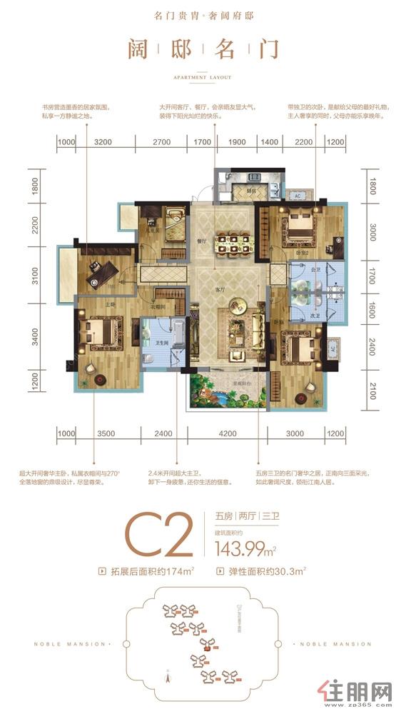 中昂・国汇5#楼C2户型5室2厅3卫143.99�O