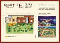 御江帝景28/29#楼E户型3室2厅2卫90.00�O