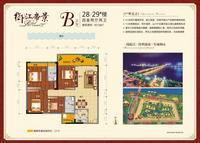 御江帝景28/29#楼B户型4室2厅2卫138.00�O