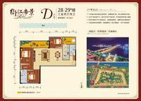 御江帝景28/29#楼D户型3室2厅2卫130.00�O