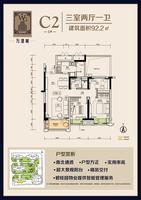 万港城5#C2户型3室2厅1卫92.20�O