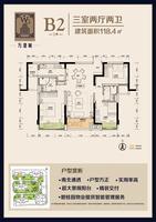 万港城1#B2户型3室2厅2卫118.40�O