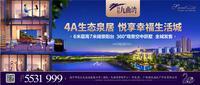 国悦・九曲湾广告欣赏|4A生态泉居