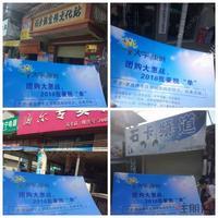 大宇康城活动图片|2018.9.28石卡镇派单