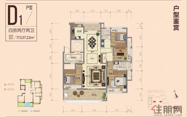 向南居・未来城6#D户型4室2厅2卫137.22�O