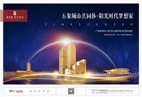 阳光城・时代中心广告欣赏 海报