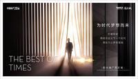 阳光城・时代中心广告欣赏|宣传图