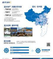 蓝光雍锦澜湾广告欣赏|蓝光在中国