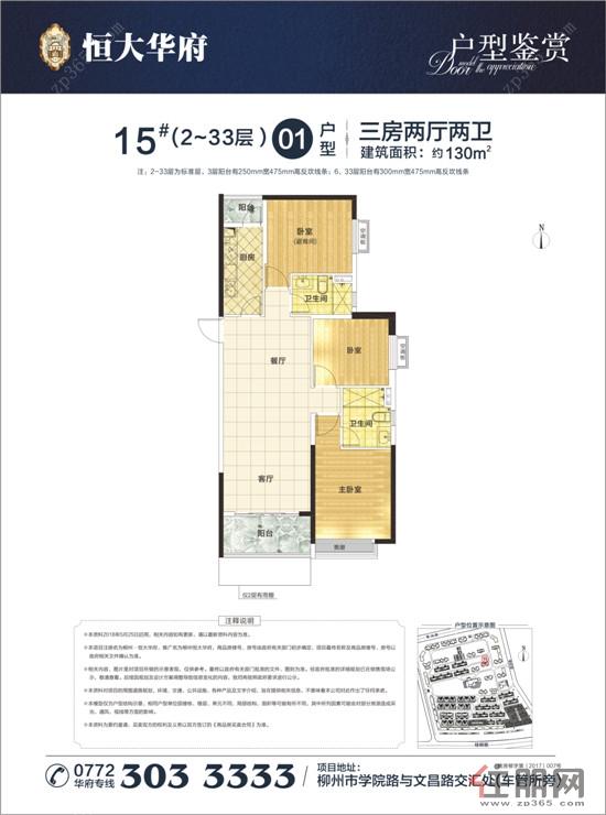 柳州恒大华府15#01户型3室2厅2卫130.00�O