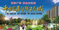 南兴・盛世广场广告欣赏|千亩宜居生态城