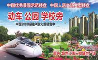 南兴・盛世广场广告欣赏|动车 公园 学校旁