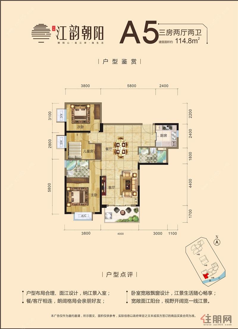 宋都・江韵朝阳A53室2厅2卫114.80�O