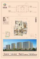 向南居・未来城广告欣赏|向南居・未来城 D1户型海报
