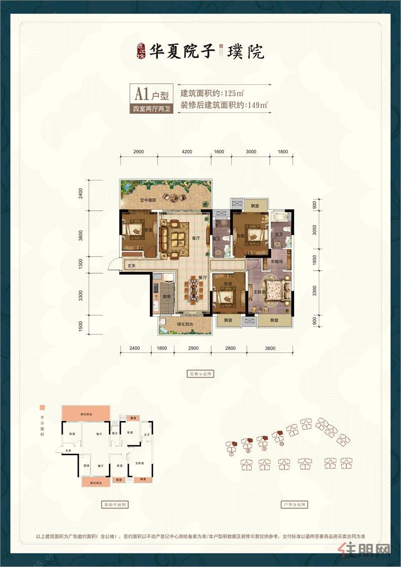 华夏院子A1户型 四室两厅两卫4室2厅2卫125.00�O