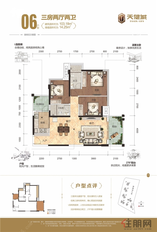 天健城7#楼06户型3室2厅2卫103.18�O