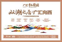 广汇・钰荷园广告欣赏 钰荷园海报