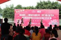 华南城・江南华府活动图片|精彩的舞蹈表演