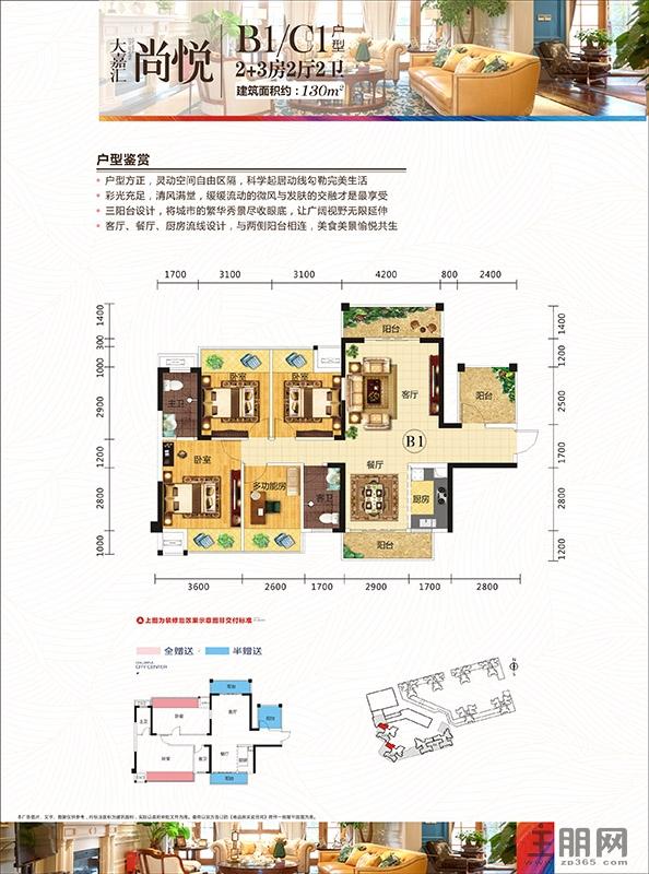 大嘉汇尚悦尚悦11号楼B1/C1户型5室2厅2卫130.00�O