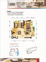 尚悅11號樓B2/C2戶型