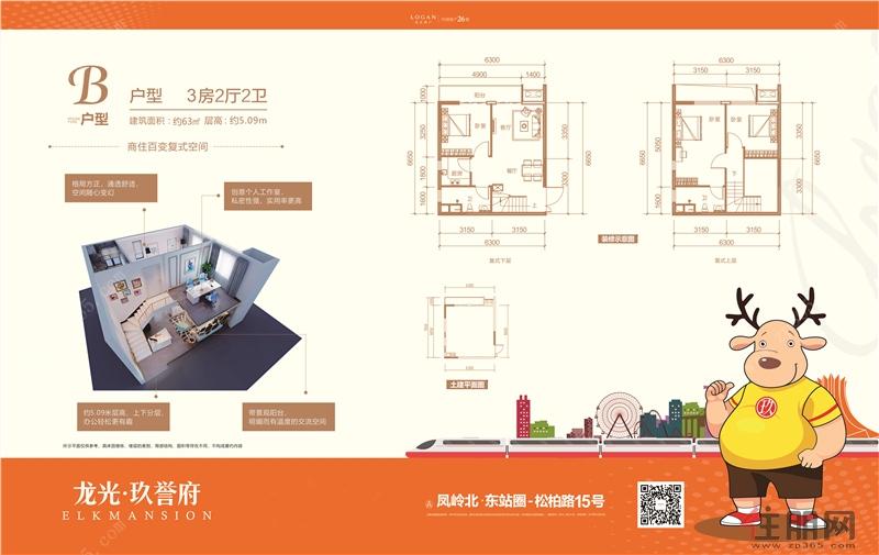 龙光玖誉府公寓B户型3房2厅2卫3室2厅2卫63.00�O