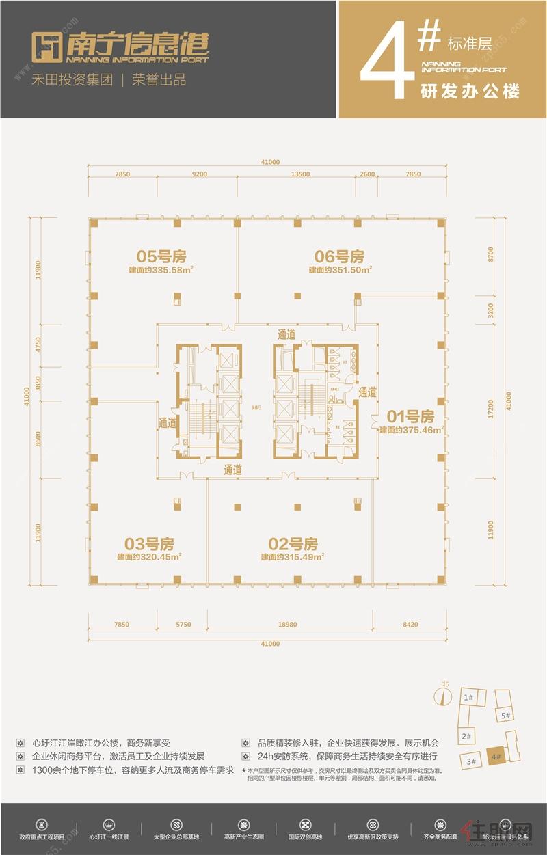 南宁信息港4#办公楼户型0室0厅0卫315.49―375.46�O