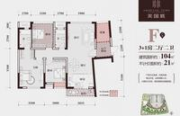 华商国际・美国城104平户型3+1房3室2厅2卫104.00�O