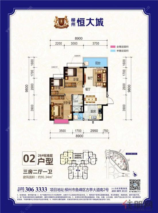 柳州恒大城26#楼02户型3室2厅1卫91.34―91.34�O