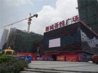 南宁新城吾悦广场实景图 实景图
