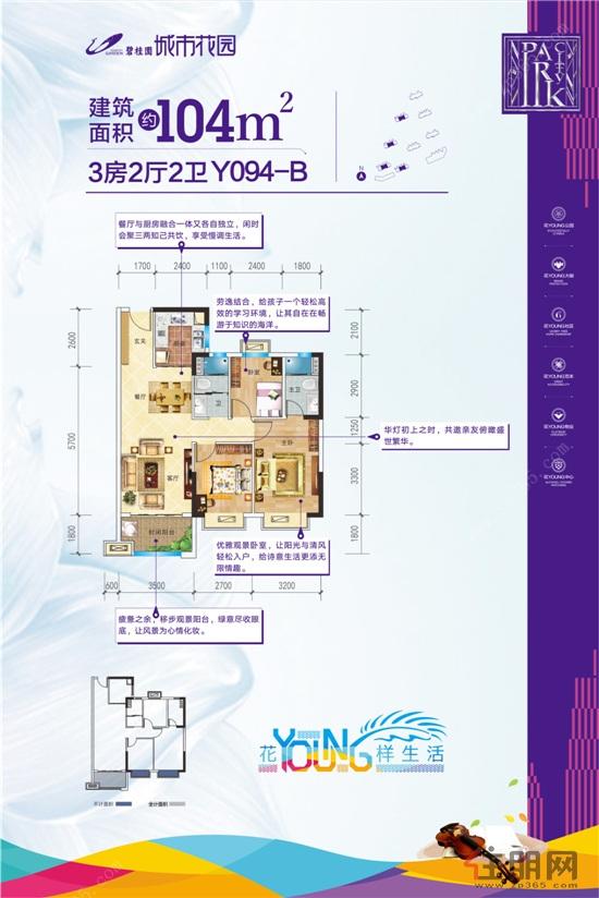 碧桂园・城市花园户型图104平方3室2厅2卫104.00�O