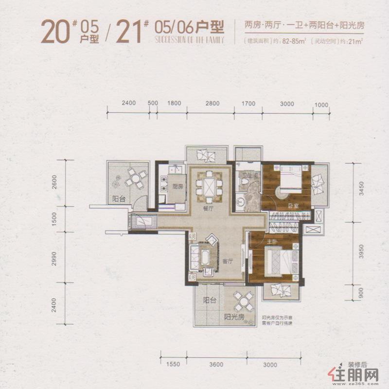 华发・国宾壹号20#05户型和21#05、06户型2室2厅1卫82.00―85�O