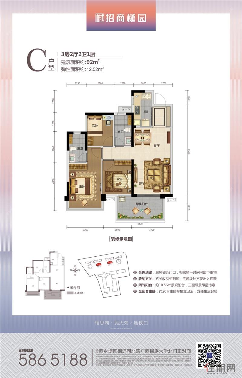 招商・樾园C户型 3房2厅2卫1厨 3室2厅2卫92.00�O