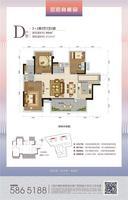 招商・樾园D户型 2+1房2厅2卫1厨 3室2厅2卫94.00�O