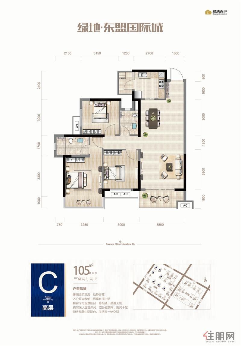 C高层三室两厅两卫|3室2厅2卫1厨2阳台