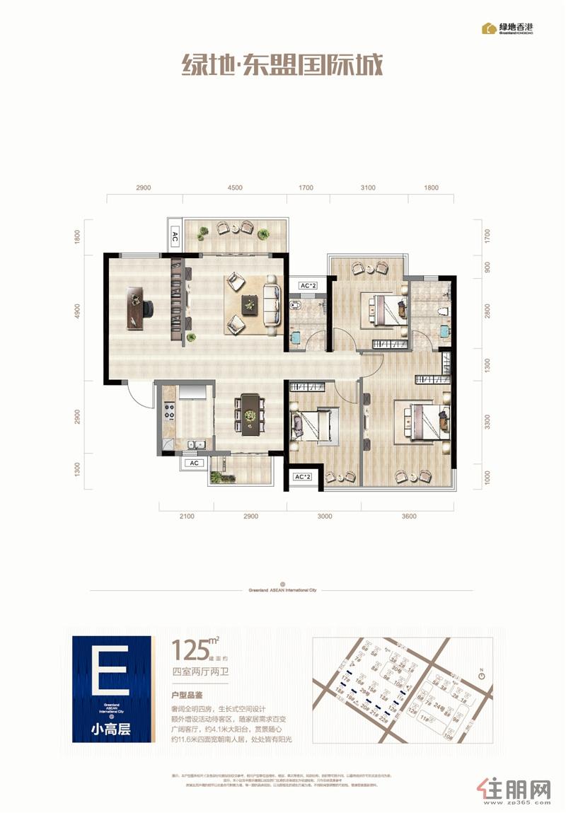 E小高层|4室2厅2卫1厨2阳台