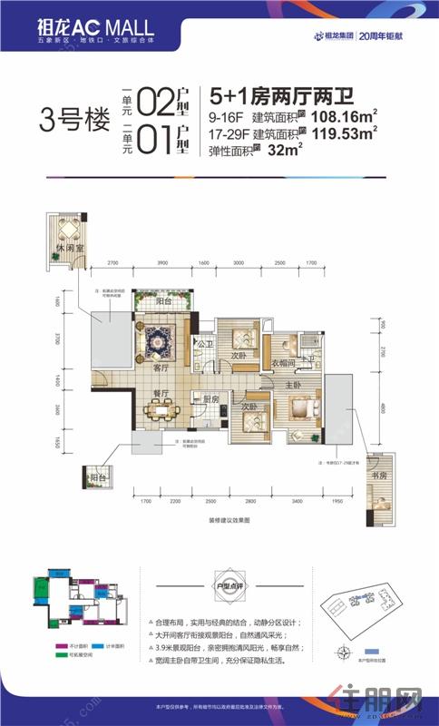 3号楼1单元02、2单元01户型|6室2厅2卫1厨2阳台
