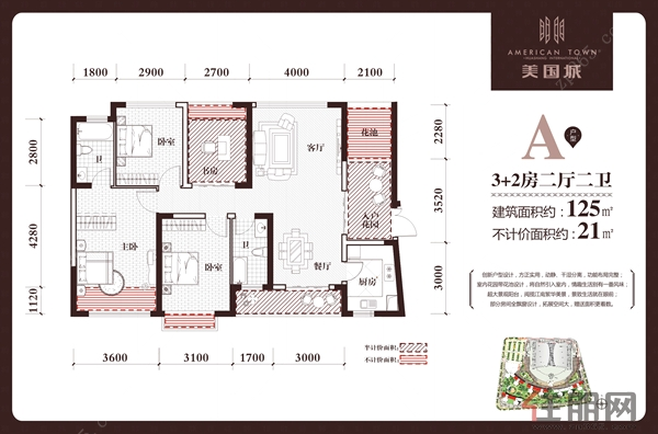 华商国际・美国城125平户型3+2房3室2厅2卫125.00�O