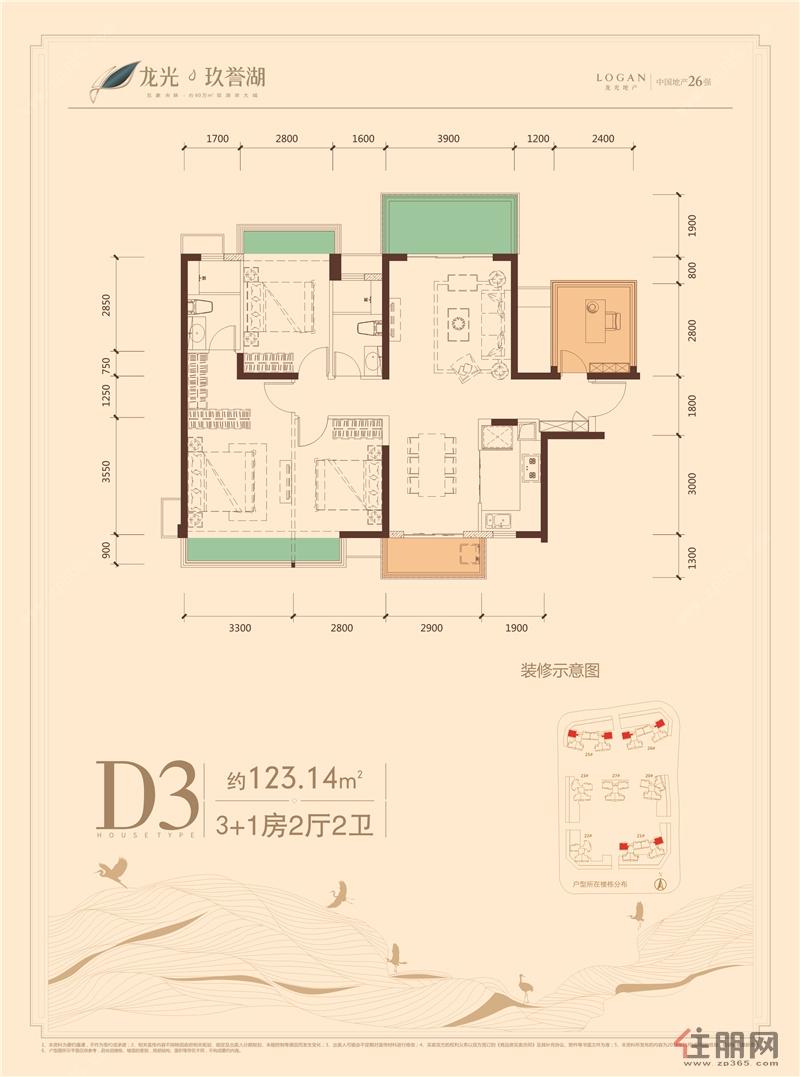 龙光玖誉湖D3户型 3+1房2厅2卫4室2厅2卫123.14�O