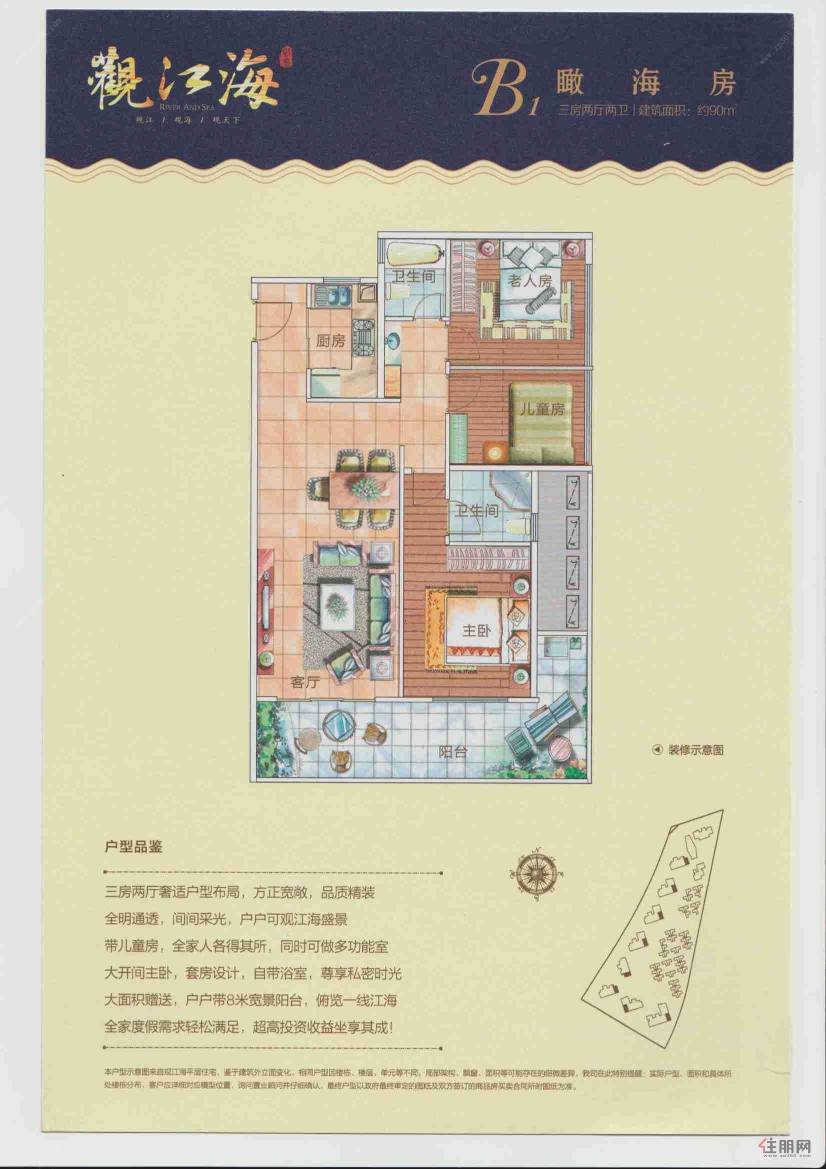 彰泰・观江海三房两厅3室2厅2卫90.00�O