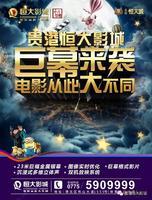 贵港恒大城广告欣赏|恒大影城