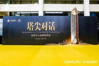 金投中心活动图片|金投中心品牌发布盛典