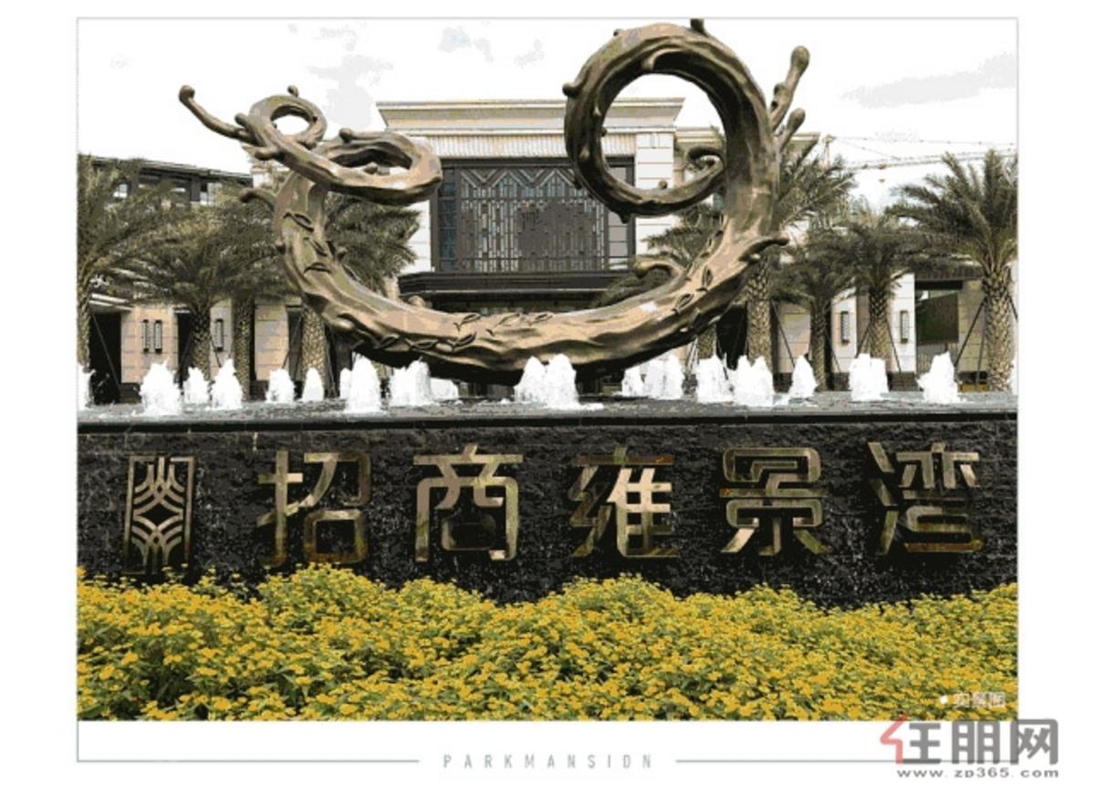 招商·雍景湾 实景图