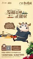 广汇・钰荷园广告欣赏|钰荷园广告图
