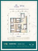 17号楼105平户型图