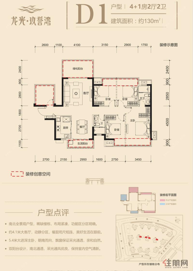 龙光・玖誉湾D1户型图5室2厅2卫130.00�O