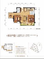 中海九玺B3户型 三房两厅二卫3室2厅2卫100.00�O