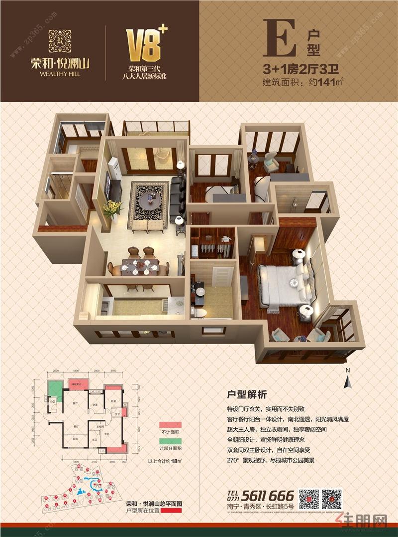 荣和悦澜山E户型 3+1房2厅2卫 3室2厅3卫141.00�O