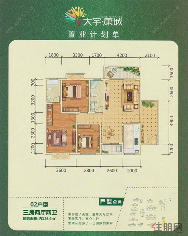 大宇康城10#楼02户型3室2厅2卫126.90�O