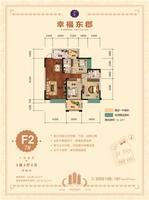 幸福东郡7号楼 F2户型 置业计划表 转曲_副本3室2厅2卫113.08�O
